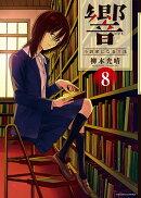 響〜小説家になる方法〜 8