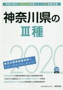 神奈川県の3種(2020年度版)