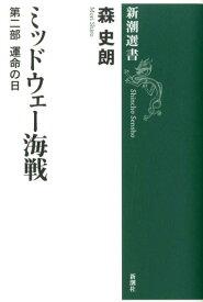ミッドウェー海戦(第2部) 運命の日 (新潮選書) [ 森史朗 ]