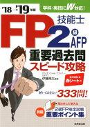 FP技能士2級・AFP 重要過去問スピード攻略 '18→'19年版