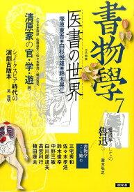 書物學(第7巻) 医書の世界