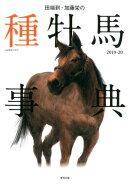 田端到・加藤栄の種牡馬事典(2019-20)