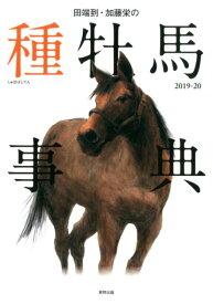 田端到・加藤栄の種牡馬事典(2019-20) [ 田端到 ]