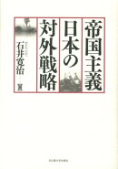 帝国主義日本の対外戦略