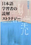 日本語学習者の読解ストラテジー