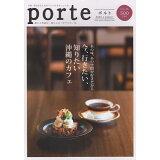 porte(vol.25(2020.1)) 特集:あの味、あの空間が好きだから今、行きたい、知りたい沖縄