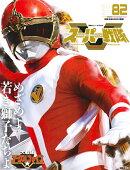 スーパー戦隊 Official Mook 20世紀 1982 大戦隊ゴーグルV