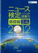 ニュース検定公式テキスト&問題集「時事力」基礎編(2012年度版)
