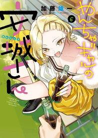やんちゃギャルの安城さん 6 (YKコミックス) [ 加藤 雄一 ]