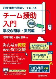 新版 チーム援助入門 学校心理学・実践編 [ 石隈利紀 ]
