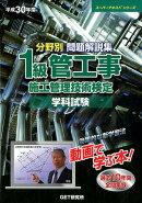分野別問題解説集1級管工事施工管理技術検定学科試験(平成30年度)