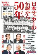 【POD】日本サッカーの伝説から50年 1968年メキシコ五輪銅メダルとその後