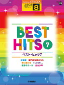 STAGEA J-POP 8級 Vol.13 ベスト・ヒッツ7