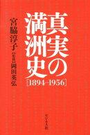真実の満洲史「1894-1956」