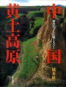 【謝恩価格本】中国黄土高原