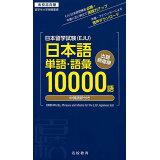 日本留学試験(EJU) 日本語単語・語彙10000語 (名校志向塾留学生大学受験叢書)
