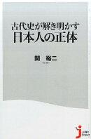 古代史が解き明かす日本人の正体