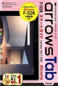 ゼロからはじめるドコモarrows Tab F-02Kスマートガイド [ 技術評論社編集部 ]