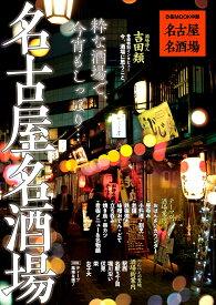 名古屋名酒場 (ぴあMOOK中部)