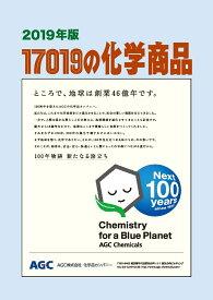 17019の化学商品 [ 化学工業日報社 ]