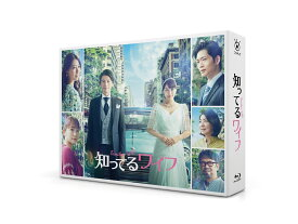 知ってるワイフ Blu-ray BOX【Blu-ray】 [ 大倉忠義 ]