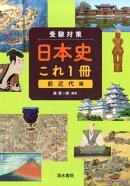 【謝恩価格本】受験対策 日本史これ1冊 前近代編