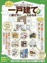 日本一わかりやすい一戸建ての選び方がわかる本(2017-18) (100%ムックシリーズ)