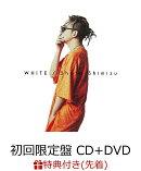 【先着特典】WHITE (初回限定盤 CD+DVD) (クリアファイル (Type-A)付き)