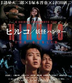 ヒルコ/妖怪ハンター 2Kレストア版【Blu-ray】 [ 沢田研二 ]