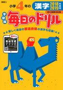 小学4年の漢字 移行措置対応版