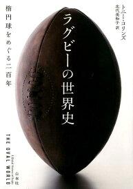 ラグビーの世界史 楕円球をめぐる二百年 [ トニー・コリンズ ]