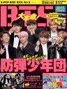 K-POP BEST IDOL(Vol.5) BTS大本命! BTS大本命!まだ、あなたが知らない防弾少年団・愛され続ける (G-MOOK)