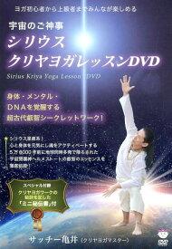 DVD>シリウス☆クリヤヨガレッスンDVD (<DVD>) [ サッチー亀井 ]