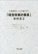 金融機関から高評価を得た「経営改善計画書」事例集(2)
