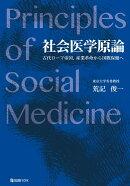 社会医学原論