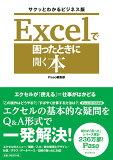 Excelで困ったときに開く本 (Asahi Original)