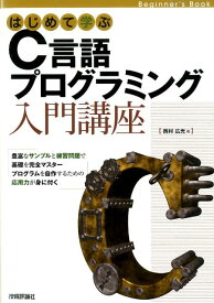 はじめて学ぶC言語プログラミング入門講座 (Beginner's Book) [ 西村広光 ]