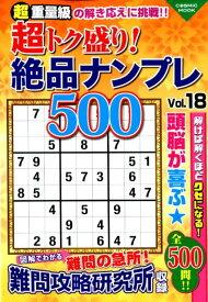 超トク盛り! 絶品ナンプレ500 Vol.18 (コスミックムック)