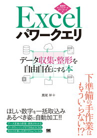 Excelパワークエリ データ収集・整形を自由自在にする本 [ 鷹尾 祥 ]