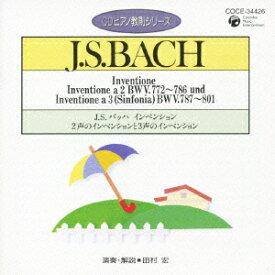 CDピアノ教則シリーズ 12::J.S.バッハ:インベンション 2声のインベンションと3声のインベンション [ 田村宏 ]