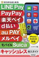 ゼロからはじめる LINE Pay、 PayPay、 楽天ペイ、 d払い、 au PAY、 メルペイ&モバイルSuica キャッシュレス導…