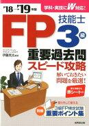 FP技能士3級 重要過去問スピード攻略 '18→'19年版