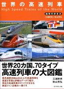 世界の高速列車