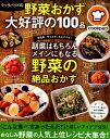 クックパッドの野菜おかず大好評の100品 (TJMOOK)