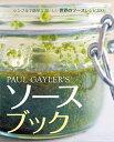 PAUL GAYLER'S ソースブック シンプルで簡単なおいしい世界のソースレシピ300 [ ポール・ゲイラー ]