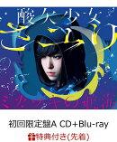【先着特典】ミカヅキの航海 (初回限定盤A CD+Blu-ray) (クリアファイル付き)
