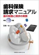 歯科保険請求マニュアル(令和2年版)