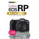 Canon EOS RP基本&応用撮影ガイド (今すぐ使えるかんたんmini)