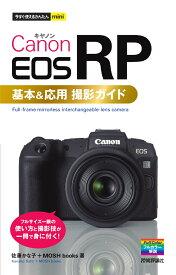 今すぐ使えるかんたんmini Canon EOS RP 基本&応用撮影ガイド [ 佐藤かな子+MOSH books ]