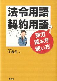 法令用語・契約用語の見方・読み方・使い方 [ 小磯孝二 ]